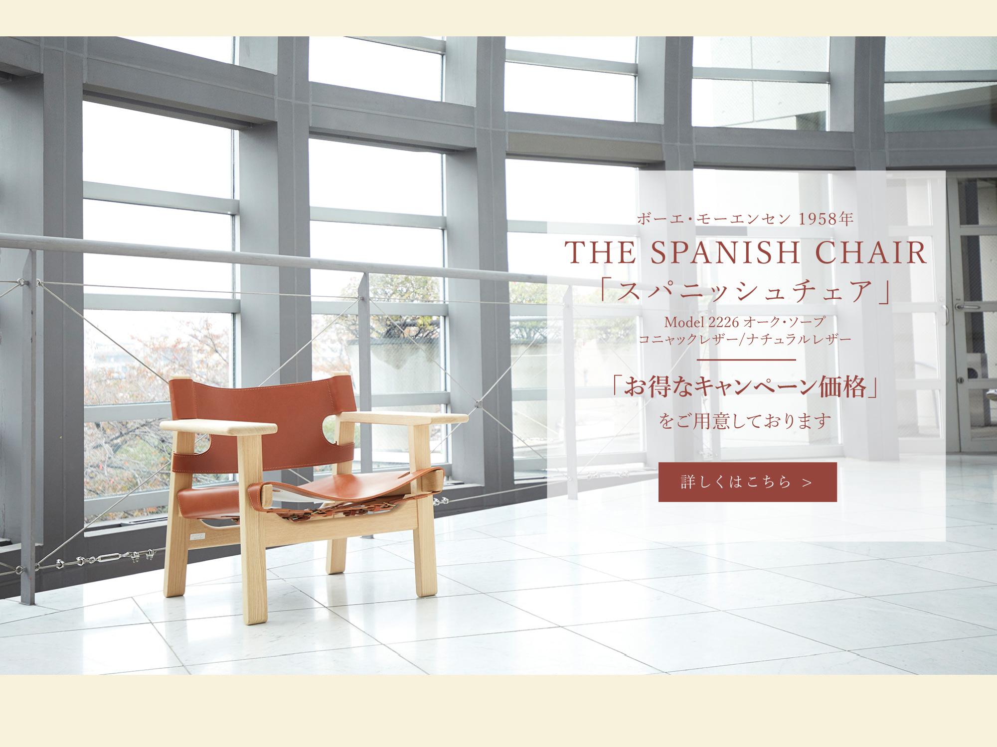スパニッシュ・チェア Sales Campaign 特別なキャンペーン価格をご用意しております