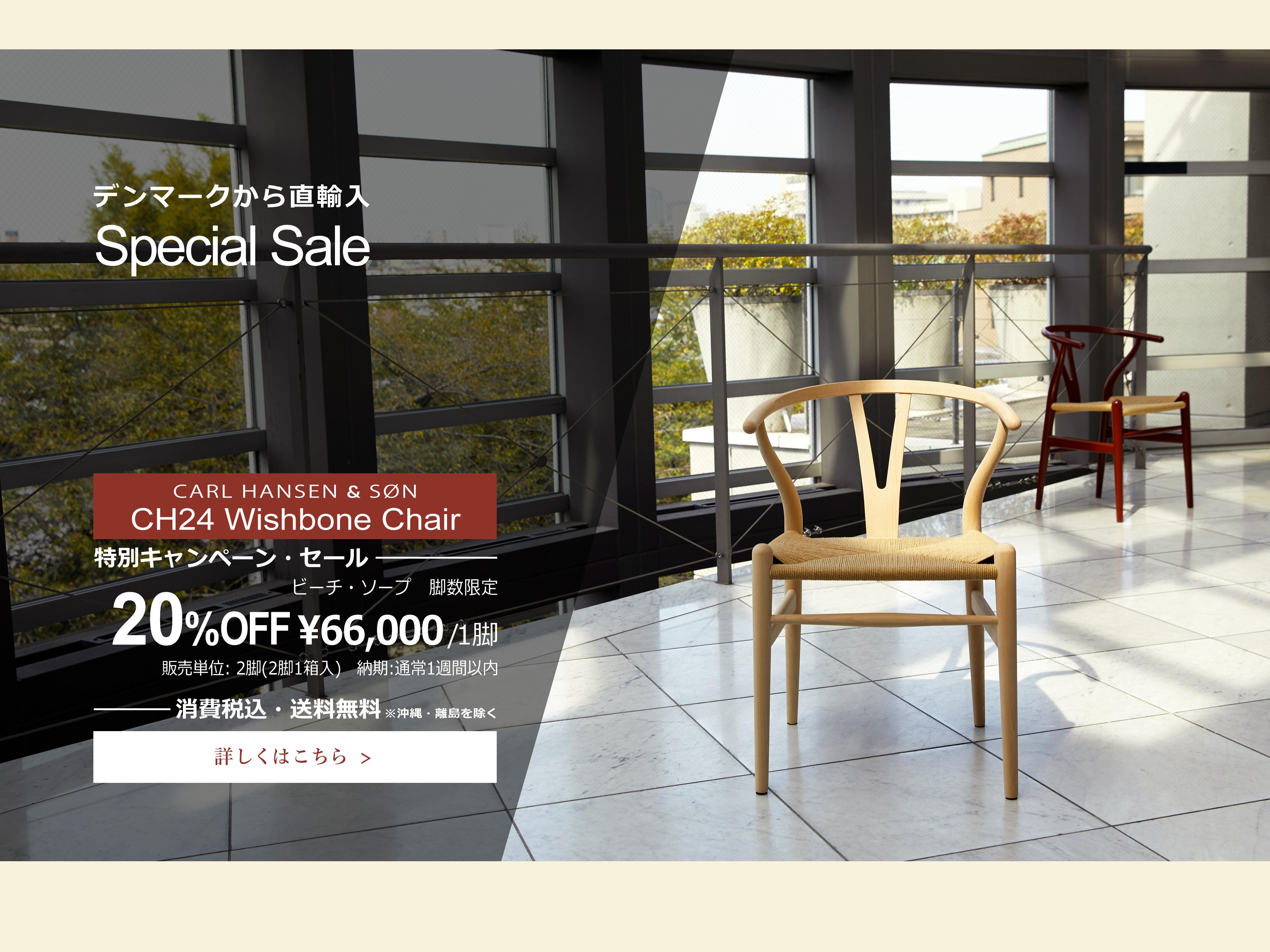 デンマークから直輸入 Special Presentation Sale CH24 Wishbone Chair 円高還元・輸送コスト削減 最大約33%OFF