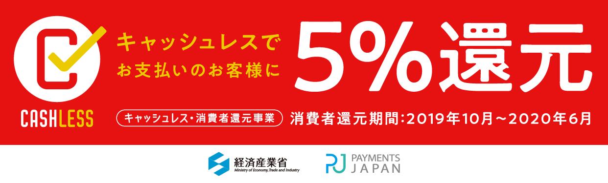 cashless point 5%還元